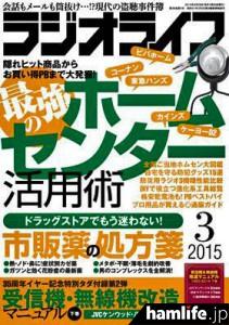 「ラジオライフ」2015年3月号