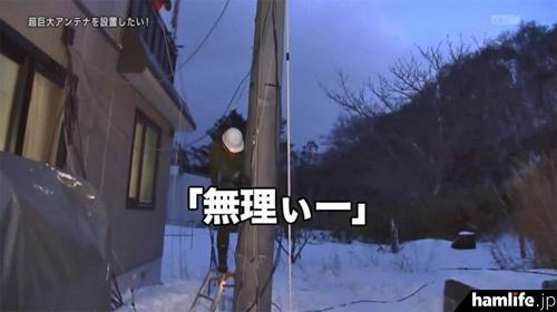 マストパイプの交換作業の手伝いのため、竹山もパンザマストに上がろうとするが、数段上がったところで、手足が痛く怖いために断念。地上でロープを引っ張る役目になった(朝日放送「探偵!ナイトスクープ」より)