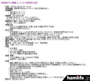 「鳥取県OSO訓練コンテスト」の規約(一部抜粋)