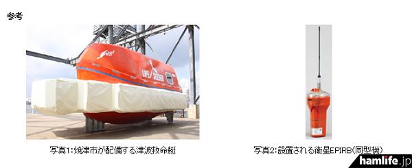静岡県焼津市の大井川港に配備される津波救命艇と遭難自動通報装置(同Webサイトから)