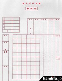 和文モールス通信の書き取りに使われる「和文受信用紙」(電気通信振興会刊行)