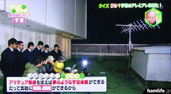 NHKの屋上に臨時のシャックを設置し、国際宇宙ステーション(ISS)との交信に挑戦(NHK「マサカメTV」の画面より)