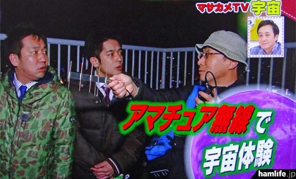 柳沢NHK解説委員(JA7JJN)がアマチュア無線による宇宙体験を説明(NHK「あさイチ」の画面より