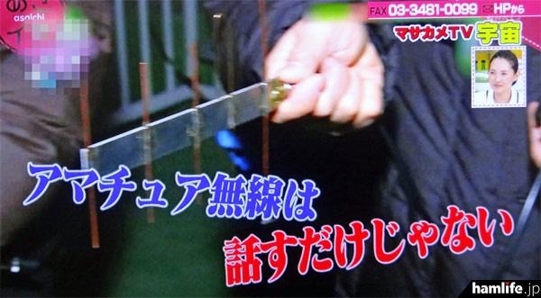 「アマチュア無線は、単に話すだけの趣味ではない」と説明(NHK「あさイチ」の画面より)
