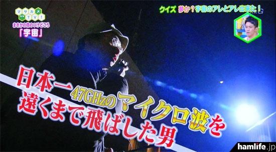 柳澤解説委員を「日本一 47GHzのマイクロ波を遠くまで飛ばした男」と紹介(NHK「マサカメTV」の画面より)