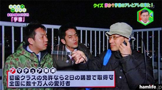 ハンディ機と自作アンテナでJA1OGZ金子氏との交信を披露(NHK「マサカメTV」の画面より)