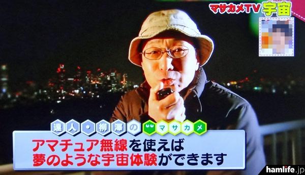JA7JJN・柳沢解説委員が、マサカメTVにも「達人」として登場する(NHK「あさイチ」の画面より)