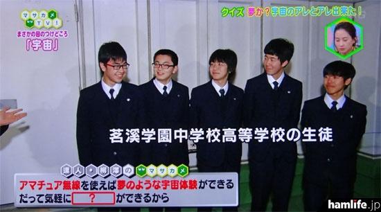 NHK屋上の特設シャックに茗渓学園中学校高等学校科学部無線工学班(JJ1YAF)の部員らが集合(NHK「マサカメTV」の画面より)