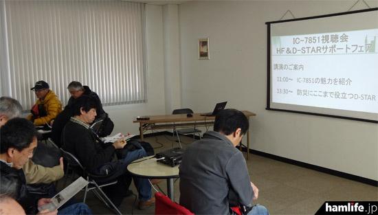 別室では「IC-7851の魅力を紹介」「防災にここまで役立つD-STAR」といった講演も行われた