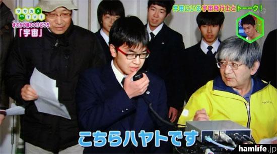 茗渓学園の生徒たちも交信(NHK「マサカメTV」の画面より