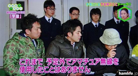 クリスフォレッティ宇宙飛行士は「これまでスケジュール外でアマチュア無線を使ったことがないが、今後は使うかもしれません」と応じてくれた(NHK「マサカメTV」の画面より)