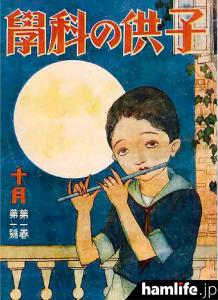 「子供の科学」大正13(1924)年9月創刊号の表紙