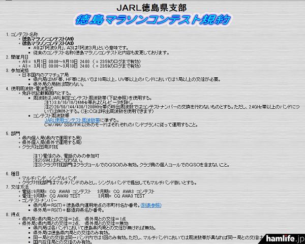 「徳島マラソンコンテスト」規約の一部(同Webサイトから)