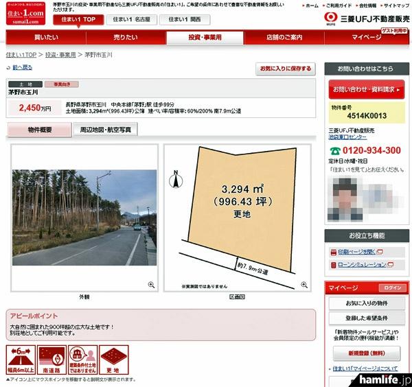 茅野市玉川の土地を2,450万円で売却するという情報を掲載中している、三菱UFJ不動産販売のWebサイト