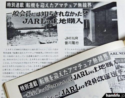 JARL NEWSの土地購入問題は、当時の無線雑誌でも複数回取り上げられた(電波新聞社「Hamライフ」1974年4・5月号より)