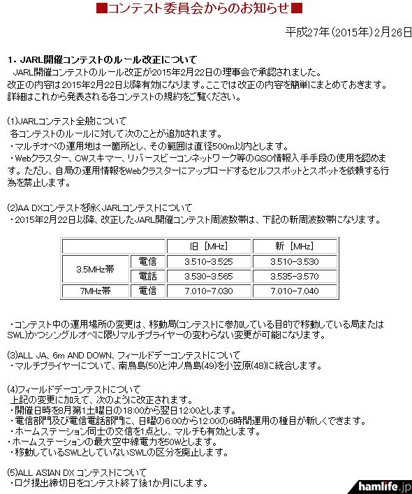 JARL Webに掲載された「JARL主催コンテストのルール改正について」より