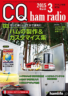 「CQ ham radio」2015年3月号表紙