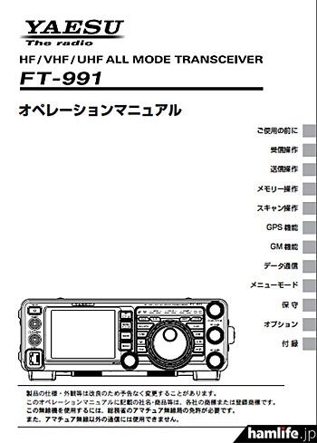 公開が始まったFT-991シリーズの取扱説明書
