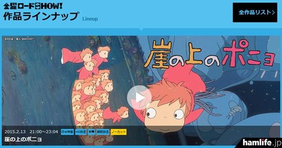 NTV「金曜ロードSHOW!」の特設ページより