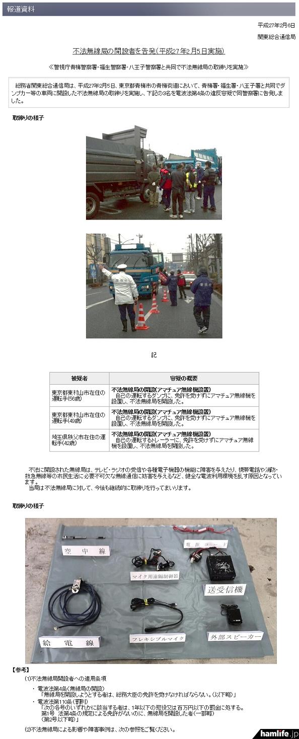 huhou-musenkyoku-torishimari-190-2