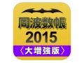 ios-syuhasucyou2015-0