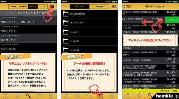ios-syuhasucyou2015-2