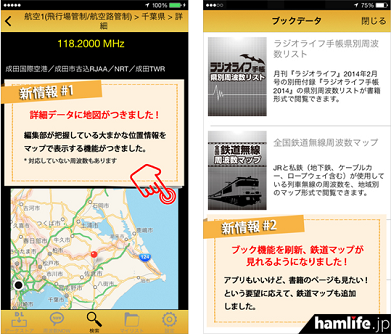 新iPhoneアプリ「<大増強版>周波数帳2015」の画面バリエーション。ジャンルや都道府県など、アイコンも見やすくて操作しやすい