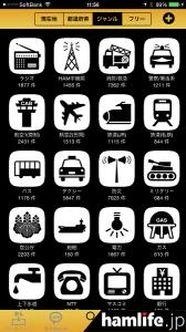 ios-syuhasucyou2015-6
