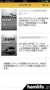 ios-syuhasucyou2015-9