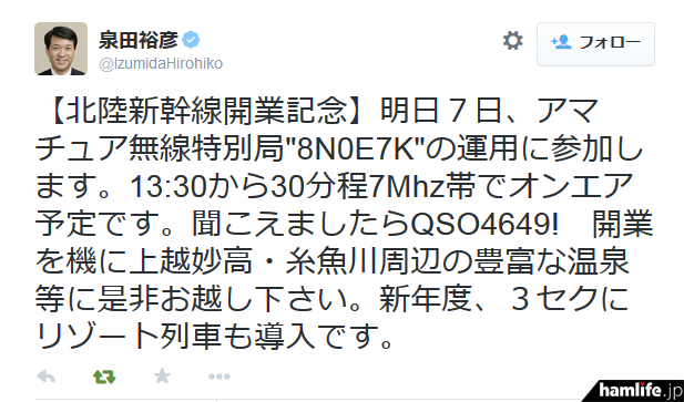 新潟県知事、泉田裕彦氏もTwitterでアマチュア無線家に向けてツイート