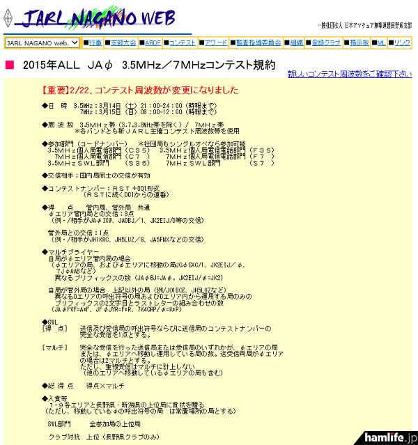 「2015年ALL JA0 3.5MHz/7MHzコンテスト規約」の一部(同Webサイトから)