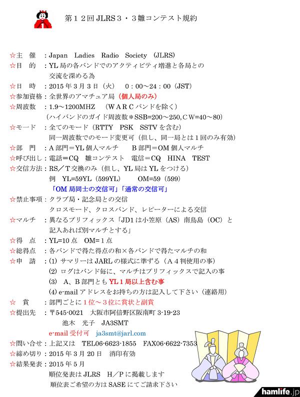 「第12回JLRS3・3雛コンテスト」規約(同Webサイトから)