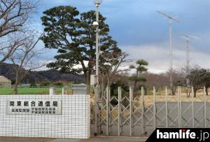短波帯以下の周波数を監視する、関東総合通信局三浦電波監視センター(hamlife.jp撮影)