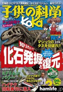 「子供の科学」2015年3月号表紙