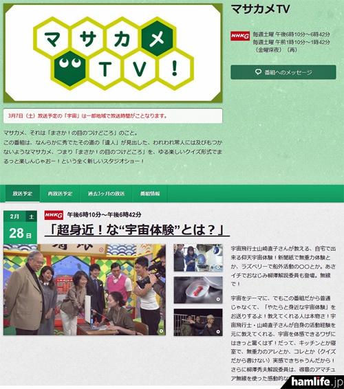 NHK「マサカメTV」のWebサイトより