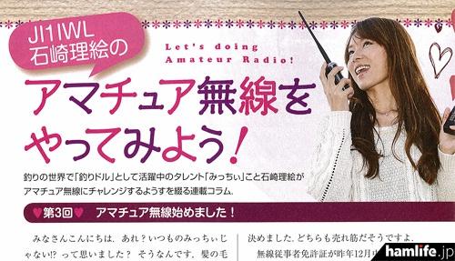 CQ ham radio誌に連載中の「石崎理絵のアマチュア無線をやってみよう!」も、3月号からコールサインが併記されるようになった
