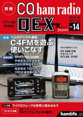 「別冊CQ ham radio QEX Japan No.14」表紙