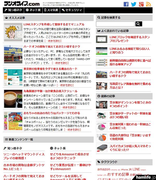 オープンした「ラジオライフ.com」。「知っ得ネタ」「ネット系」「スマホ系」「セキュリティ」と4つのカテゴリーに分けられている