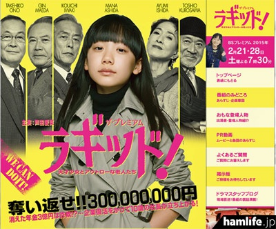NHKのBSプレミアムのドラマ「ラギッド!」Webサイトより