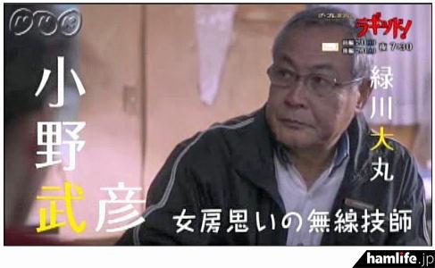 小野武彦が演じる「秋葉原で小さなアマチュア無線屋を経営する、電気や通信技術の専門家」という男も登場(NHK BSプレミアム「ラギッド!」Webサイトより)