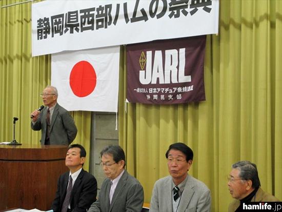 開会時に行われた、JARL関係者のあいさつ