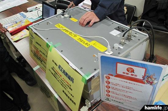 東海総合通信局は「規正用無線局」も展示