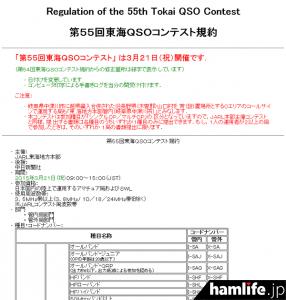 「第55回東海QSOコンテスト」の規約(一部抜粋)