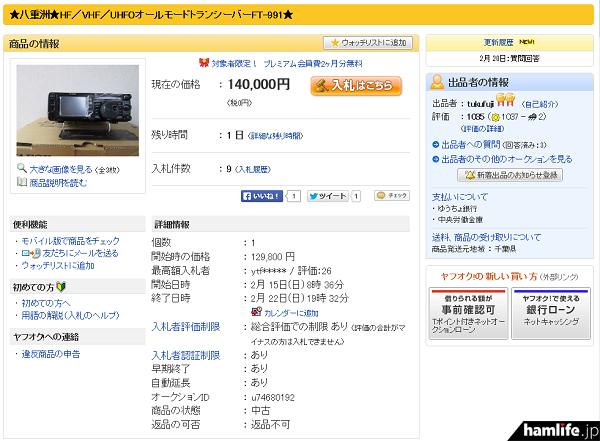 2月7日から国内出荷が開始された「FT-991」が、早くもヤフオクに出品! 開始価格は12万9,800円に設定