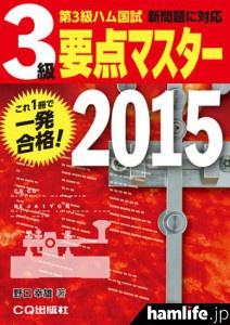 CQ出版社の「第3級ハム国試 要点マスター2015」(同社Webサイトより)