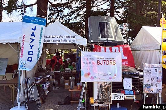 仙台市役所に隣接する勾当台公園内で開催されたパブリックフォーラム「国際交流のひろば」。JARL宮城県支部はここで8J7DRSを運用。第一電波工業の無線デモカーも参加