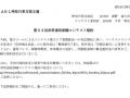 33th_kanagawa2015-exz-contest-0