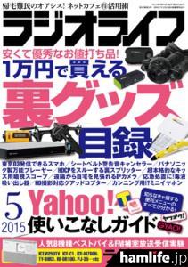 「ラジオライフ」2015年5月号