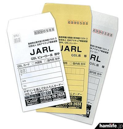 印刷通販アイカラーの「QSLカードJARL転送用封筒」