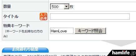 QSLカード500枚以上注文時、注文欄に特典キーワード「HamLove」を入力する